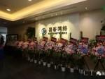 易谷上海办公室新址启用暨全媒体智慧联络体验中心落成