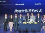 """华夏银行与腾讯公司合作、创新推进""""AI即服务"""""""