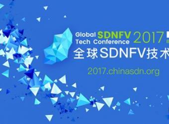2017全球SDNFV技术大会8月3日北京...