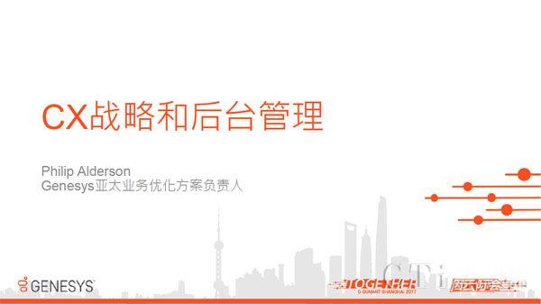 Genesys亚太业务优化方案负责人《CX战略和后台管理》