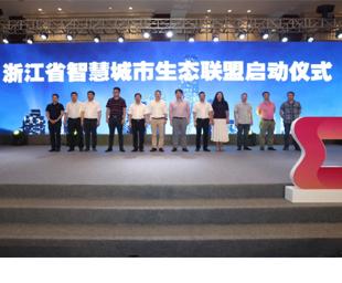 因聚而生,华为中国ICT生态之行走进嘉兴