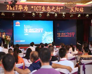 华为中国ICT生态之行2017走进庆阳