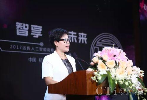 远传技术董事长徐立新致辞