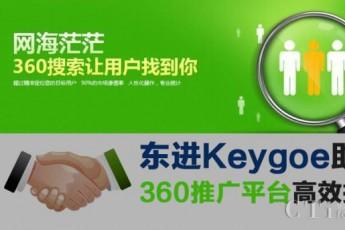 东进Keygoe助力360推广平台高效拓客
