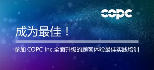 COPC顾客体验管理培训[8月14日,北京]