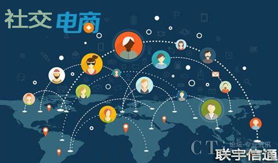 联宇信通CRM:移动互联时代,传统电商应积极布局社交新零售