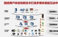 华为为中国人寿打造下一代全媒体联络中心