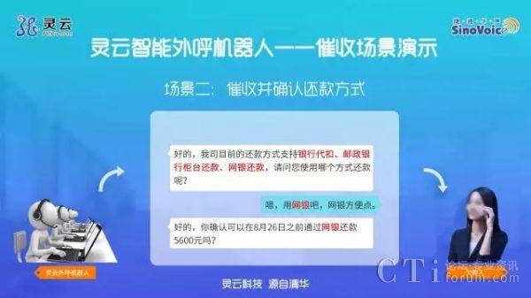 捷通华声亮相新金融高峰论坛
