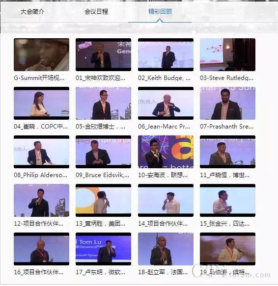 Genesys G-Summit客户体验大会精彩演讲视频回放