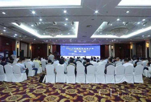 """中国软件生态大会,远传技术参与""""云""""间对话"""