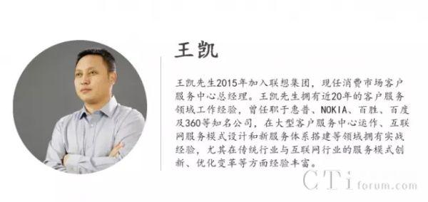 CAME研究院:联想集团客户服务中心总经理王凯专访