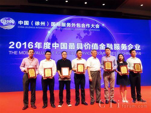 维音荣膺2016中国最具价值金融服务企业