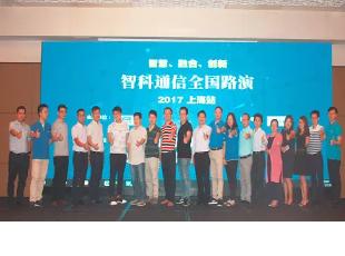 智科通信2017全国路演上海站圆满结束