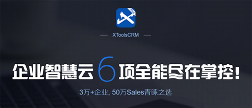XTools CRM:每个老板心中都有一个乌托邦