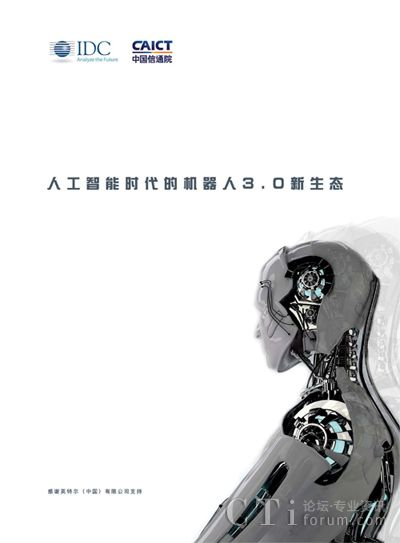 IDC《人工智能时代的机器人3.0新生态》白皮书正式发布