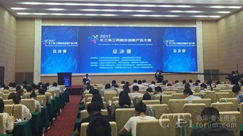 """远传""""智联客""""斩获长三角三网融合创新产品大赛二等奖"""