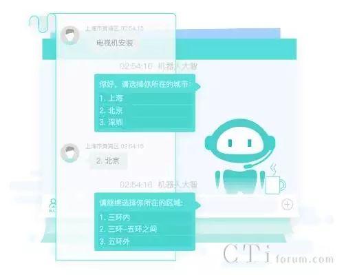 机器人客服怎样才算及格?