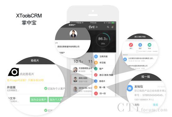 新东方借助XTools CRM实现听课卡管理