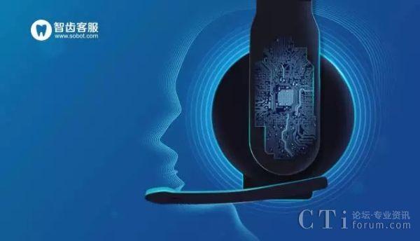智齿客服呼叫中心:以人工智能助力云客服、云电销场景