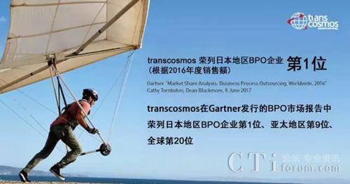 transcosmos荣列日本地区BPO企业榜首