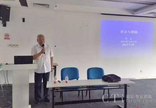神州泰岳人工智能研究院荣誉院长李生教授