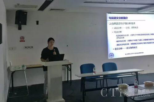 北京师范大学中文信息处理研究所讲师朱筠博士