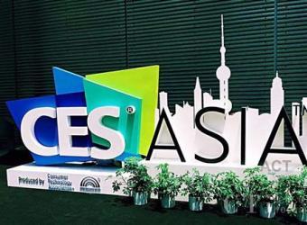 2017亚洲消费电子展:技术制胜