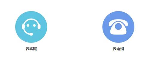 容联七陌到底是一家什么样的公司?新版云客服优势在哪?