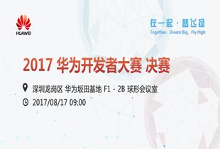 2017华为开发者大赛决赛名单揭晓
