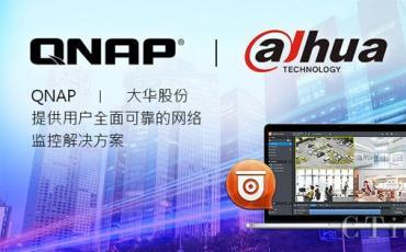 大华股份与QNAP达成合作 携手拓展网络影像监控范畴
