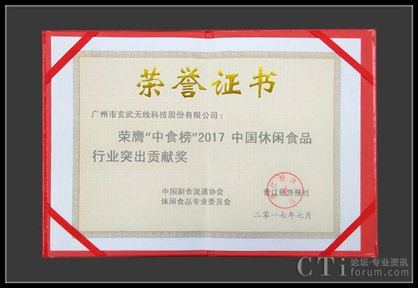 """玄讯CRM荣获""""2017中国休闲食品行业突出贡献奖"""""""