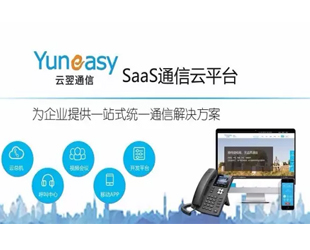 专访云翌通信:为虚拟凯发体育商提供便捷、专业的SaaS通信云平台