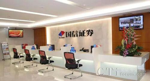 国信证券携手远传技术,创建全新运营管理体验