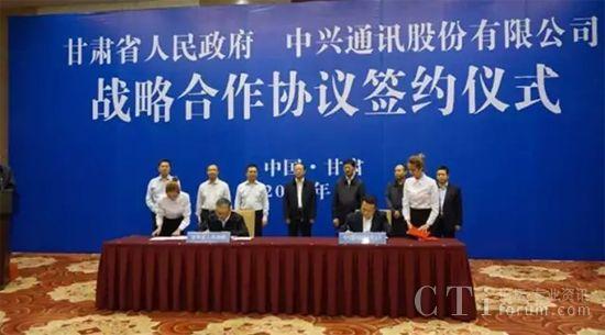 互联网+--甘肃省人民政府与中兴通讯签署战略合作协议