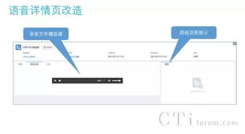 客服云质检功能:集成CRM提升客服管理效率