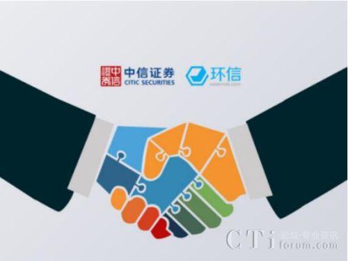 环信助中信证券打造创新统一客户联络中心系统