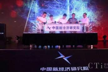 中国新经济研究院成立,远传技术董事长徐立新获聘理事