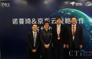 京东云与诺蔓琦品牌签署战略合作协议