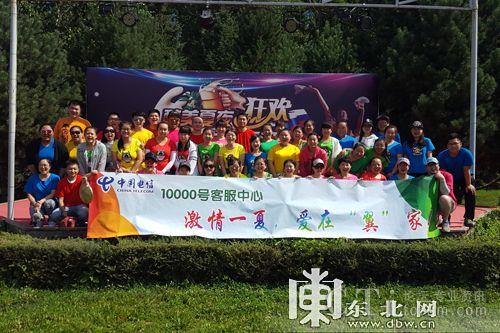 黑龙江电信10000热线呼入班组组织精彩活动。