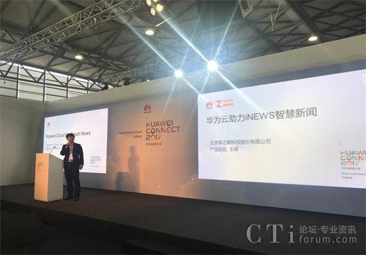 大数据--荣之联受邀出席华为全联接大会、赋能行业数字化转型
