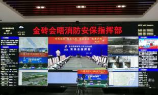 守卫金砖峰会:华平可视化应急指挥系统再战告捷