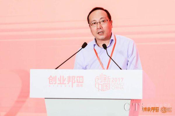 易米云通出席2017 Demo China创新中国秋季峰会