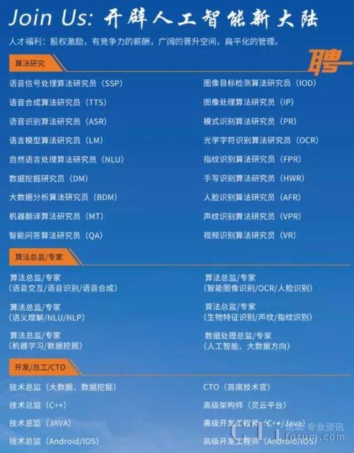 捷通华声赞助2017 IEEE ICIP 广招AI顶尖人才