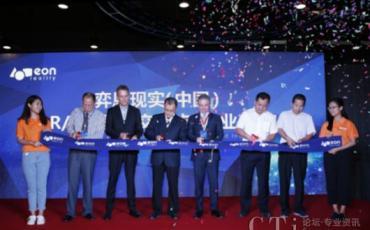漳州开发区虚拟现实互动数据中心正式凯发体育