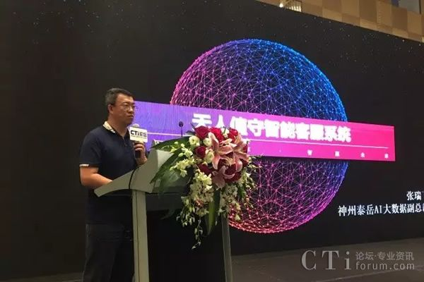 北京神州泰岳软件股份有限公司AI大数据副总裁张瑞飞