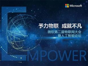 微软加码IoT:以Azure智能云加速物联网创新