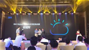 海航科技获IBM Watson Build挑战赛大中华区总冠军