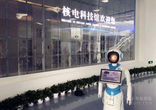 远传智能服务机器人亮相全国最大的核电科技馆