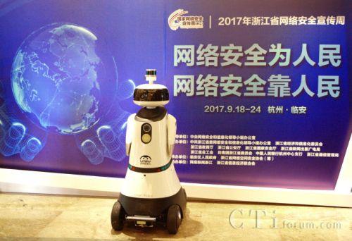 2017年浙江省网络安全宣传周 远传物业服务机器人小远为您服务