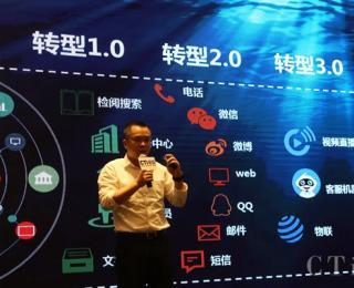 中国电信联络中心融合创新探索与实践